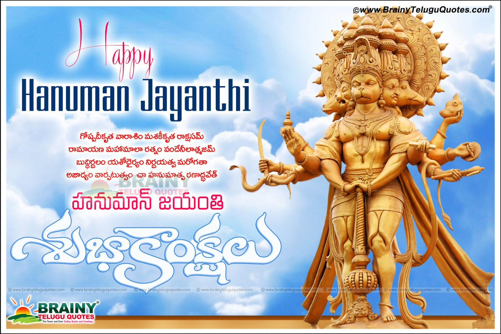 Happy Hanuman Jayanti Wishes In Hindi Hanuman Jayanti Sms 3132513