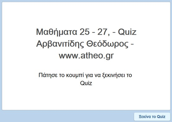 http://atheo.gr/yliko/geoe/8,1.q/index.html