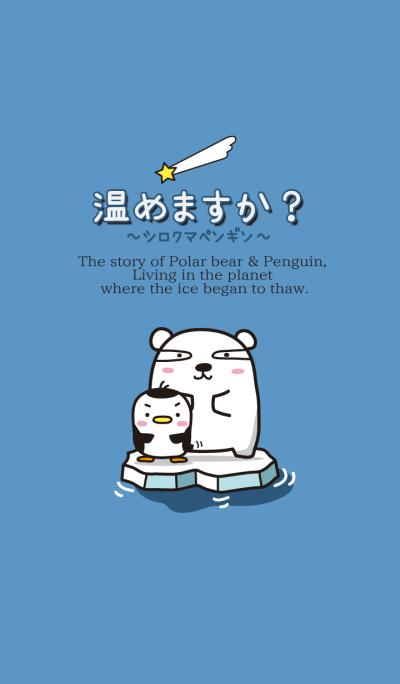 AAUGH! Polar bear & Penguin