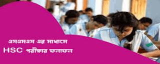 JSC Result 2016 Sylhet, Khulna & Jessore Board