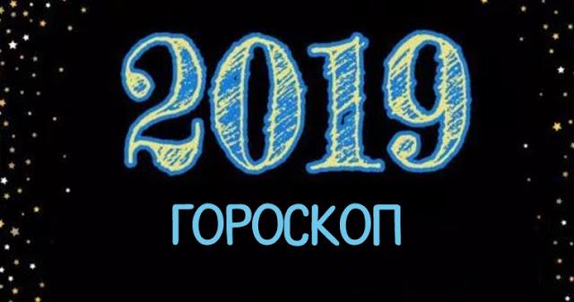 6 знаков зодиака, которых ждут серьезные изменения в 2019 году!