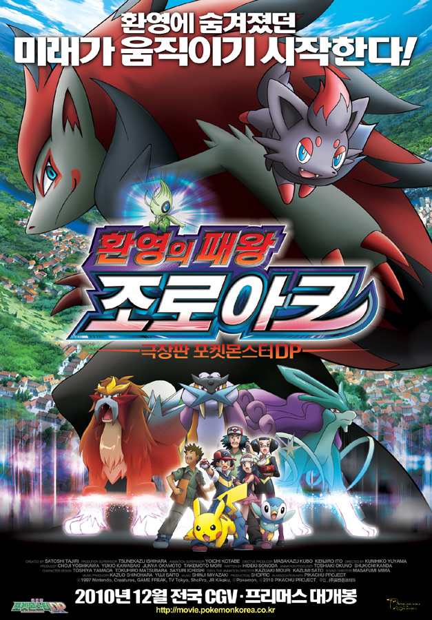 Pokemon 13: Zoroark: Master of Illusions