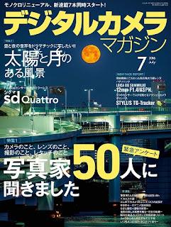 [雑誌] デジタルカメラマガジン 2016 07月号 [Digital Camera Magazine 2016 07], manga, download, free
