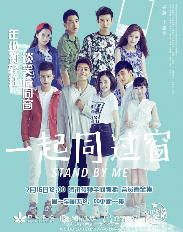 Cùng Tôi Vượt Qua Thanh Xuân - Stand By Me (2016)