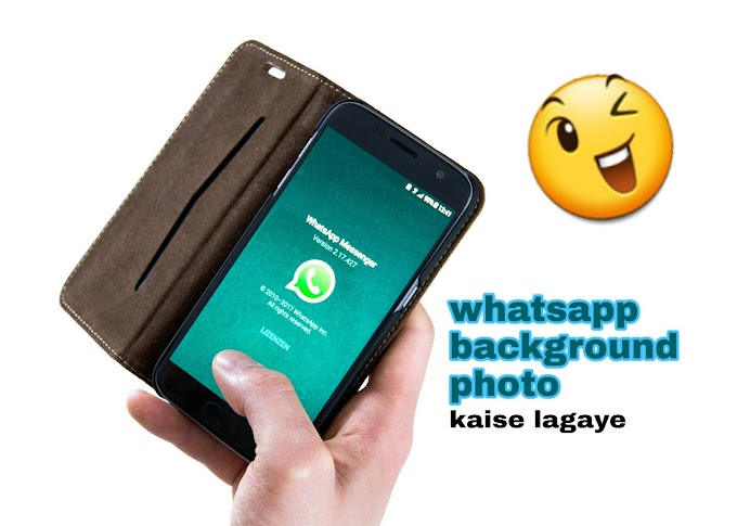 WhatsApp Par Background Photo Kaise Lagaye