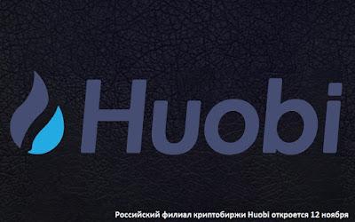 Российский филиал криптобиржи Huobi откроется 12 ноября