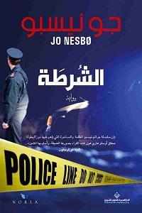 رواية الشرطة pdf - جو نيسبو