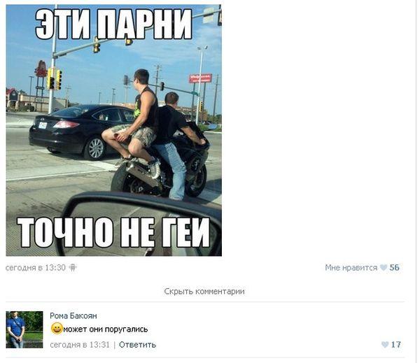 Социальные сети смешные комментарии