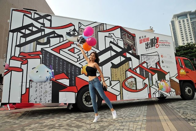 【藝術館出動!】藝術館變成車 10月始動遊走各區