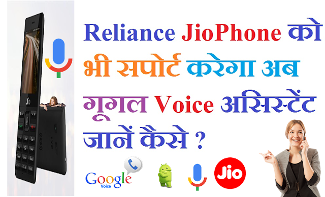 reliance jio phone google voice assistant