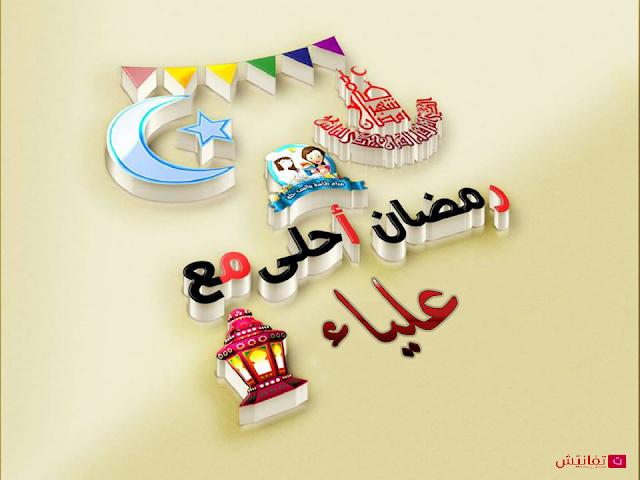 رمضان احلى مع علياء