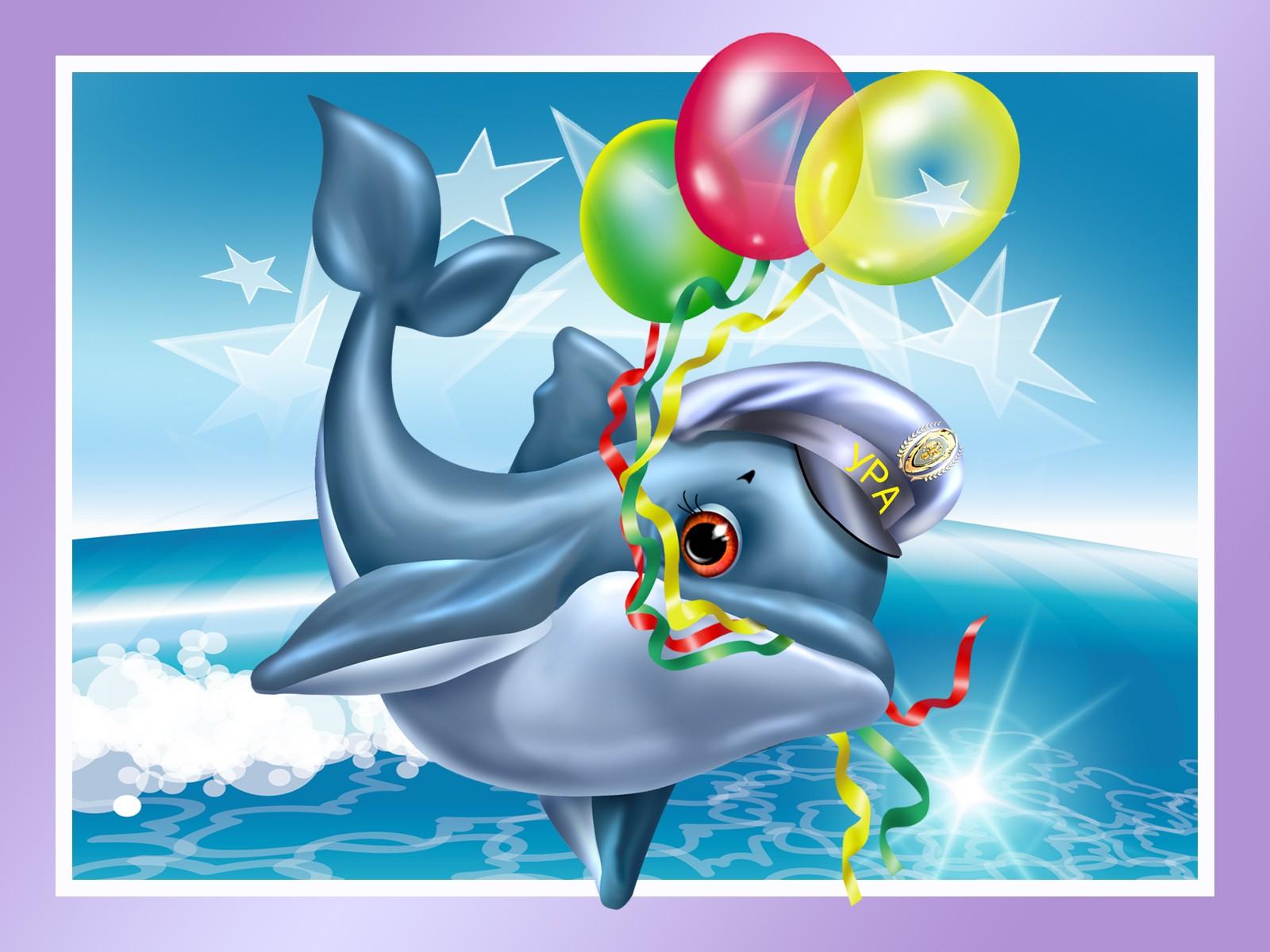 Открытки новым, открытки с дельфинами на день рождения