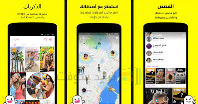 SnapChat Plus For Android