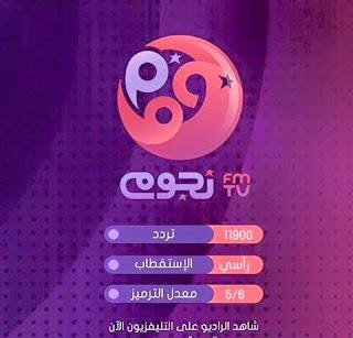 تردد قناة راديو نجوم ام ام تي علي النايل سات بث مباشر صوت وصورة