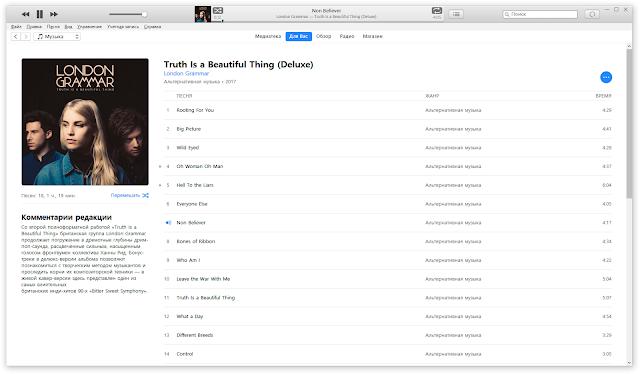 Apple Music обзор