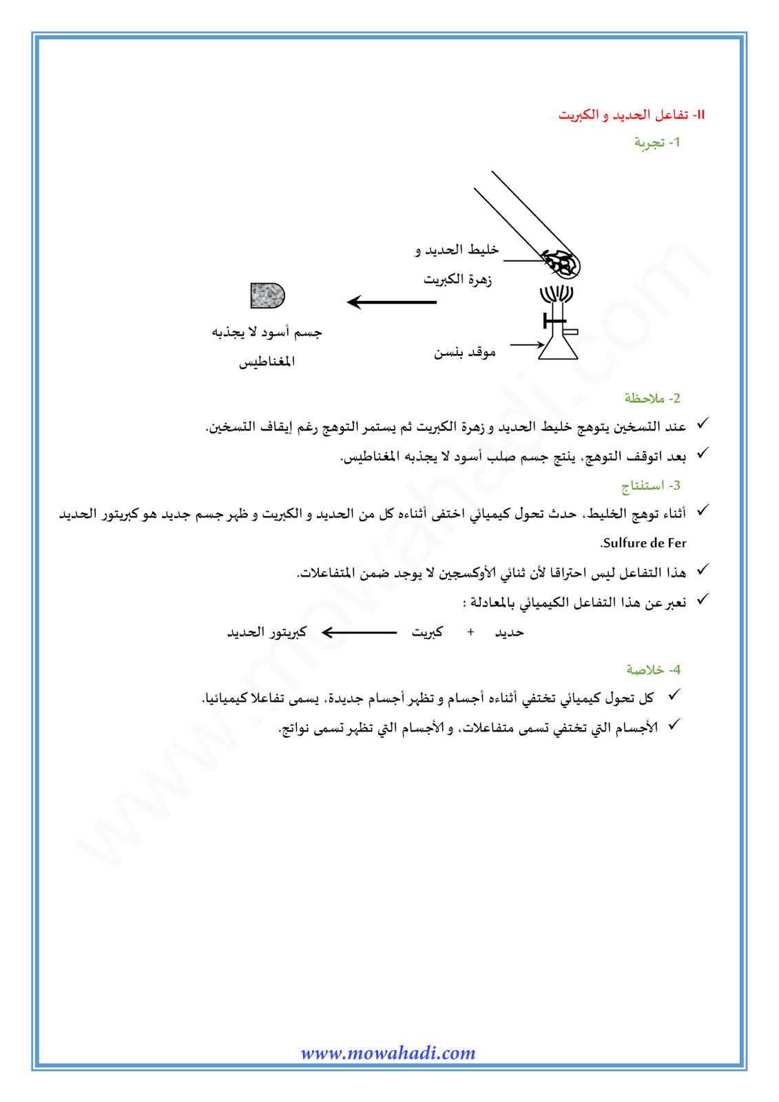 مفهوم التفاعل الكيميائي-1
