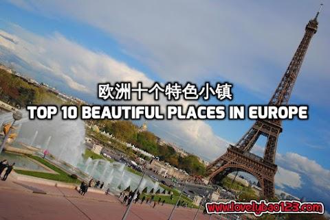 【旅游贴士】一生人一定要去一次的欧洲十个特色小镇 Top 10 beautiful places in Europe