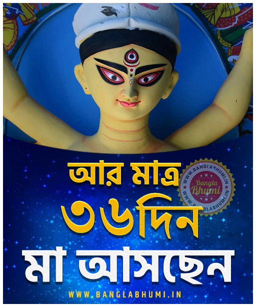 Maa Asche 36 Days Left, Maa Asche Bengali Wallpaper
