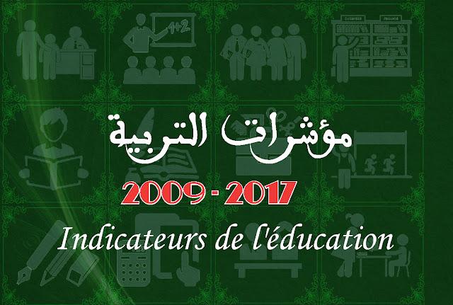 وثيقة المؤشرات التربوية 2017-2009
