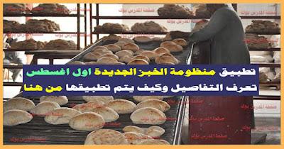 تطبيق منظومة الخبز الجديدة اول اغسطس تعرف كل تفاصيل تطبيق هذه المنظومة