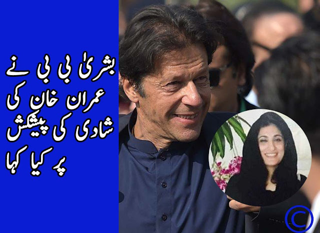 What did Bushra Manika reply on Imran Khan Marriage proposal?