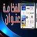 بدون إنقطاع شاهد قنوات النايل العربية حمل هذا التطبيق الأكثر من رائع جربه ولن تندم 2019
