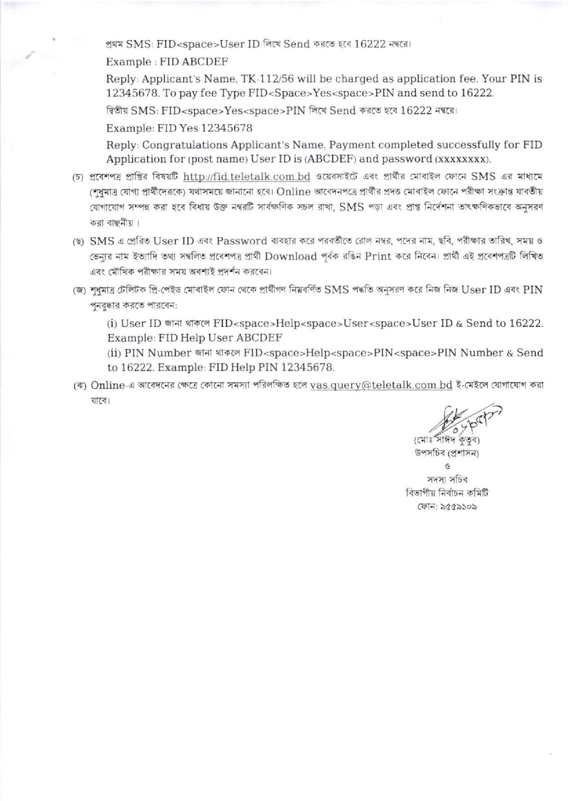 Financial Institution division FID Jobs Circular
