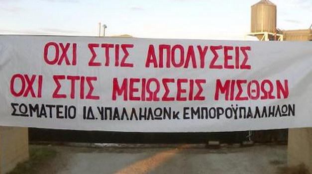 Καταγγελία για αήθη επίθεση της εργοδοσίας του Ζούρα ενάντια στο Σωματείο Ιδιωτικών Υπαλλήλων Αλεξ/πολης