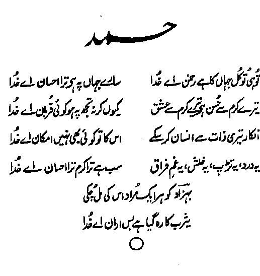 Urdu Hamd