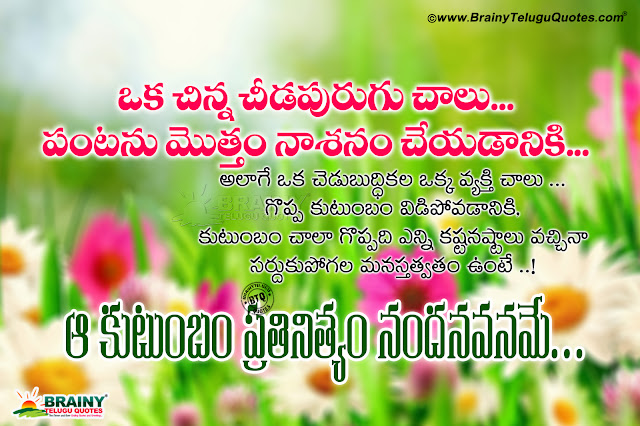 telugu quotes, daily telugu motivational quotes, family greatness quotes in telugu, telugu messages on family