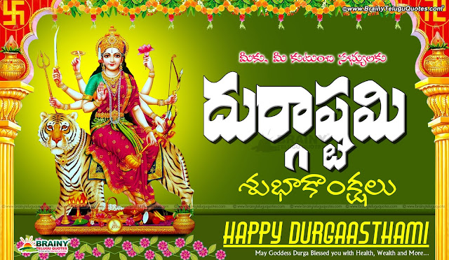 Durgaasthami wishes Quotes in Telugu Telugu Dussehra festival wishes Quotes greetings online