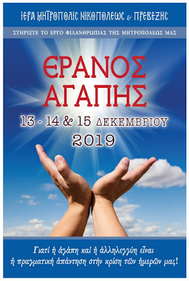 Στις 13,14 & 15 Δεκεμβρίου ο Έρανος Αγάπης από την Ιερά Μητρόπολη Νικοπόλεως και Πρεβέζης