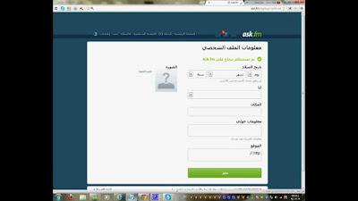 تحميل برنامج ask fm عربي