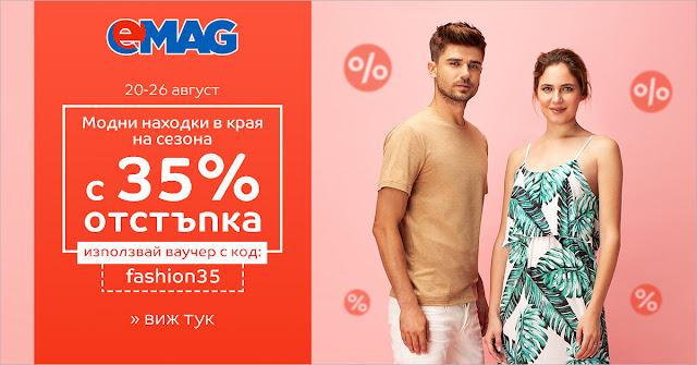 Модни находки в края на сезона с 35% отстъпка с ваучер код от ЕМѝГ