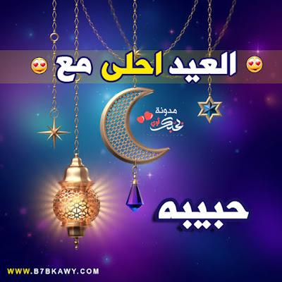 العيد احلى مع حبيبه