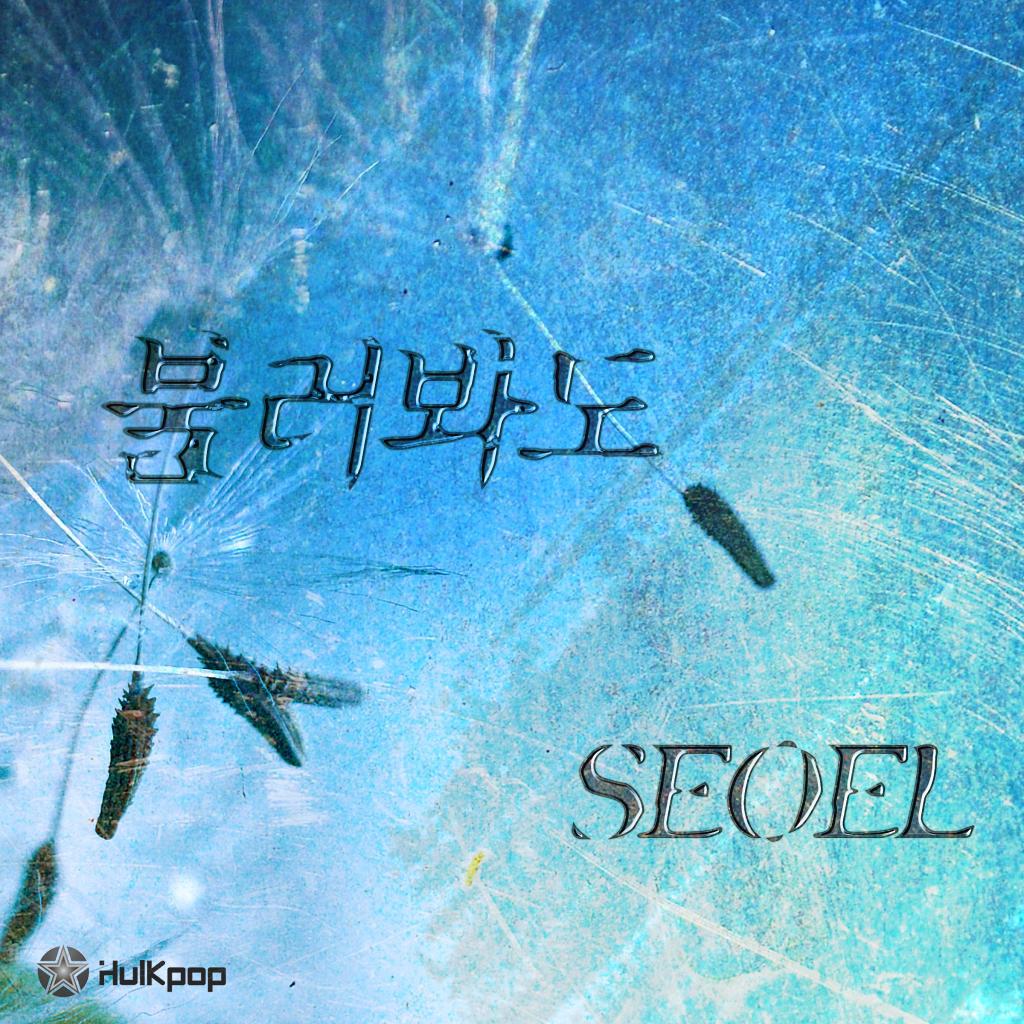 [Single] 서엘 (SEOEL) – 불러봐도