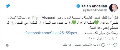 صلاح عبد الله يدافع عن نجلاء فتحي