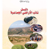 دليل نائب الاراضي الجماعية pdf.