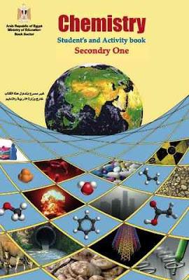 تحميل كتاب الكيمياء باللغة الانجليزية للصف الاول الثانوى