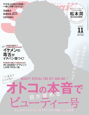 S Cawaii!(エスカワイイ) 2017年11月号 raw zip dl