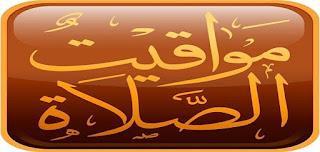 موعد اذان و صلاة الفجر - الظهر - العصر - المغرب - العشاء اليوم السعودية الرياض والمدينة المنورة ومكة وجدة والرياض