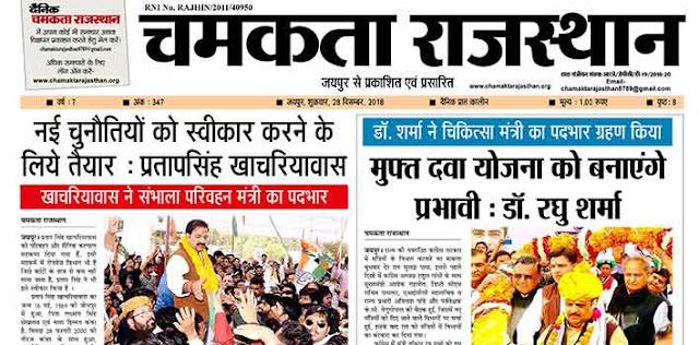 दैनिक चमकता राजस्थान 28 दिसंबर 2018 ई-न्यूज़ पेपर