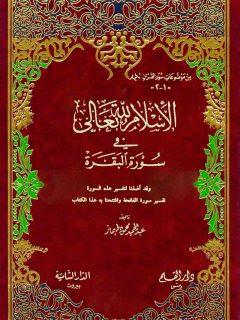 الإسلام لله تعالى في سورة البقرة - عبد الحميد محمود طهماز
