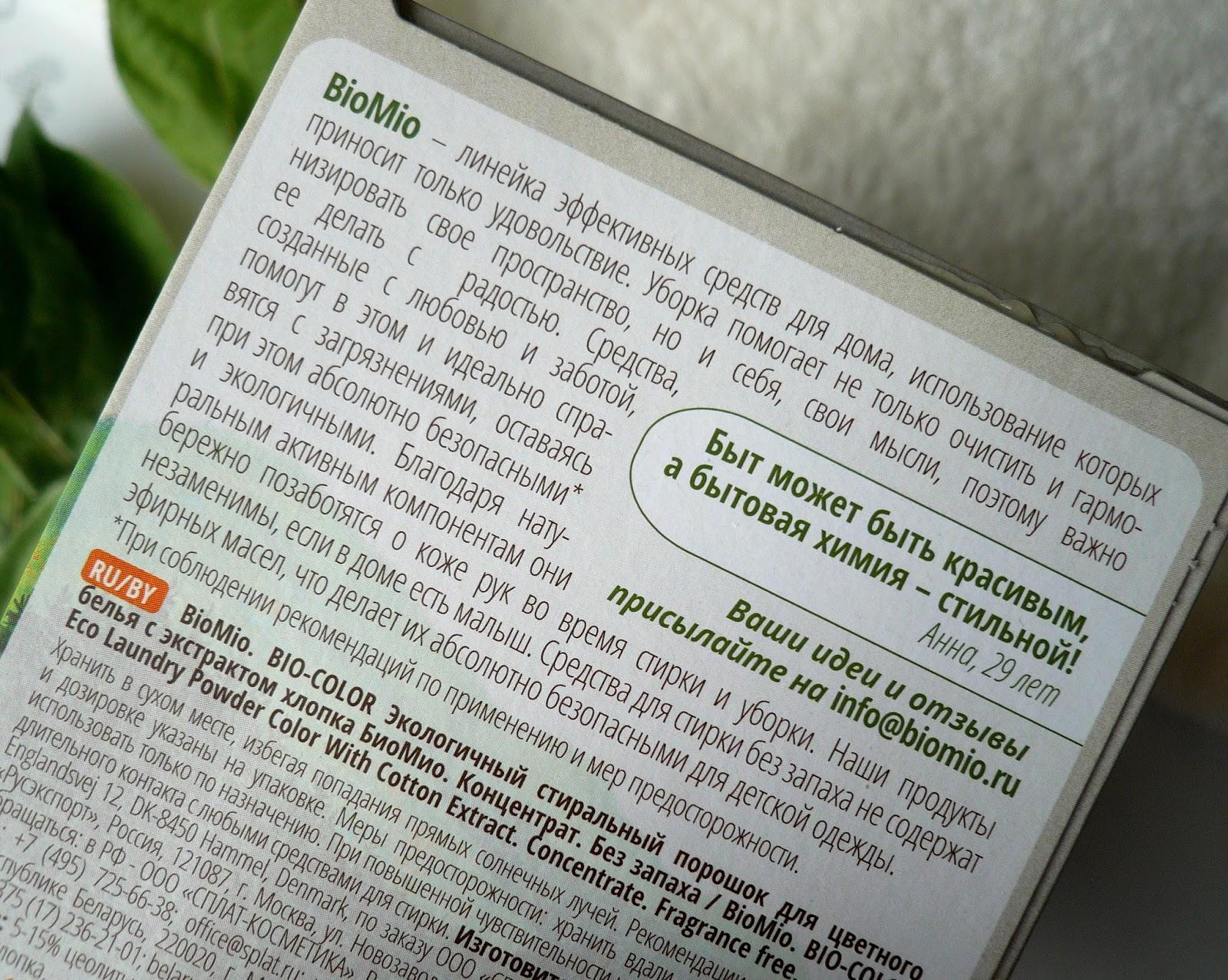 Средство для стирки детских вещей bio mio отзывы