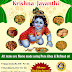 Special Sweets & Savouries for KRISHNA JANMASHTAMI from GIRI