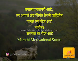 Inspirational Thoughts in Marathi