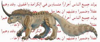 11 Makhluk Mitologi dari Arab yang Mengerikan!: Kardakann