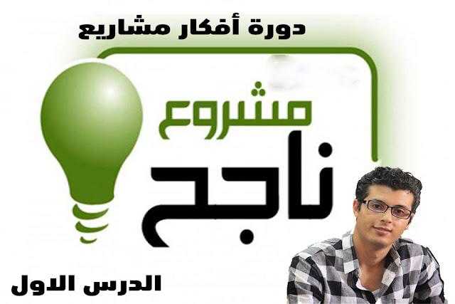 مشروع , فكرة , أفكار تقنية
