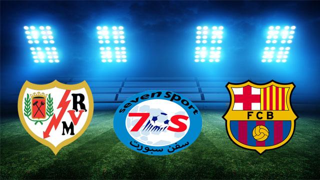 موعدنا مع مباراة برشلونة ورايو فاليكانو  بتاريخ 09/03/2019 الدوري الاسباني الممتاز