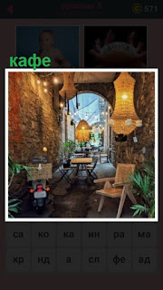 651 слов открытое креативное кафе на улице 5 уровень
